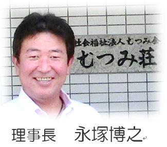 むつみ会 永塚博之