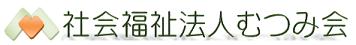 社会福祉法人むつみ会-戸田市の画像