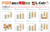 L-Cafe210921.pdf